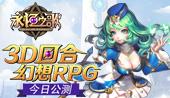3D回合幻想RPG《永恒之歌》今日全平台公测