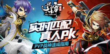 实时匹配真人PK  《全民大主宰》手游PVP战神速成指南