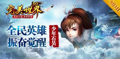 """""""少年石昊""""振奋觉醒 超级转盘全民福利"""