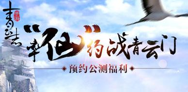 《青云志》手游9月13日公测,一起预约海量好礼拿永久时装!