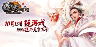 《遮天3D》10.13上线 玩游戏100%送京东卡