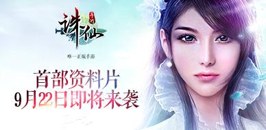 《诛仙手游》9月22日开启首部资料片