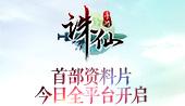 《诛仙手游》首部资料片今日全平台开启