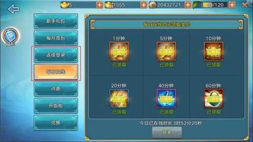 《青云志》手游伙伴洗练指南 仙豆获取全攻略-04.jpg