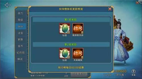 《青云志》手游伙伴洗练指南 仙豆获取全攻略-05.jpg