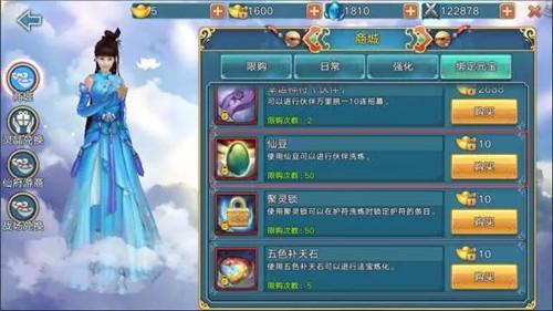 《青云志》手游伙伴洗练指南 仙豆获取全攻略-09.jpg