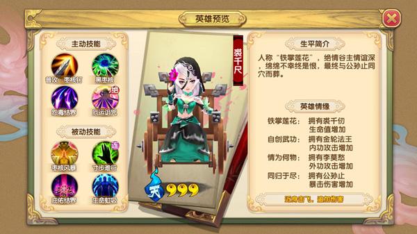 《射雕英雄传3D》新英雄郭芙上线 再续神雕篇恩怨纠葛-图3.jpg