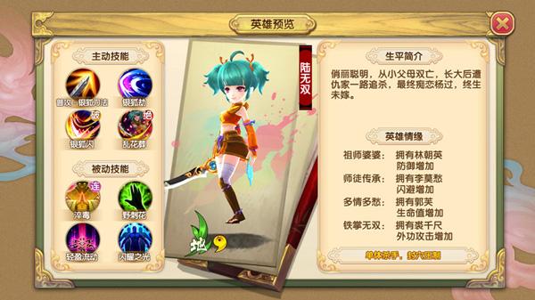 《射雕英雄传3D》新英雄郭芙上线 再续神雕篇恩怨纠葛-图9.jpg