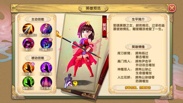 《射雕英雄传3D》新英雄郭芙上线 再续神雕篇恩怨纠葛-图7.jpg