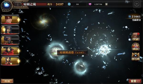 《最终幻想 觉醒》轮回之境-172