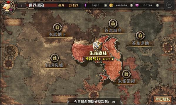 《最终幻想 觉醒》世界探险-783