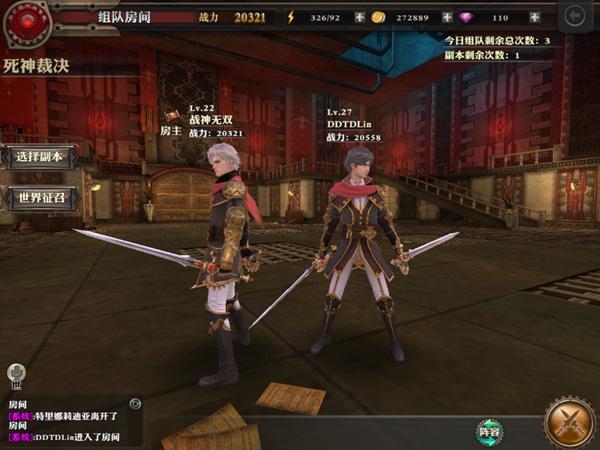 《最终幻想 觉醒》组队副本-123