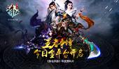 《诛仙手游》年度资料片王者争锋今日上线