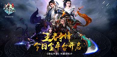 《诛仙手游》年度资料片王者争锋11.24上线