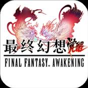 鹿晗代言 正版手游《最终幻想 觉醒》定档12月公测