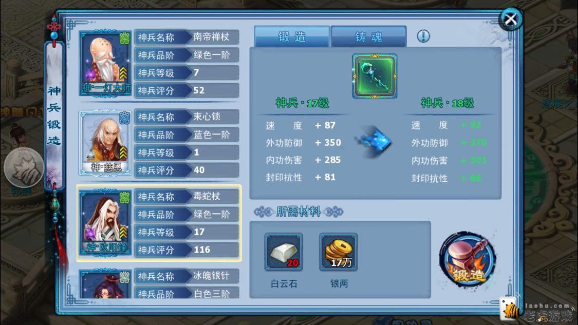 《神雕侠侣》侠客神兵介绍-730