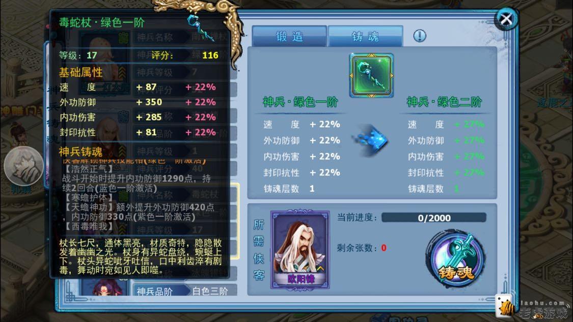 《神雕侠侣》侠客神兵介绍-350
