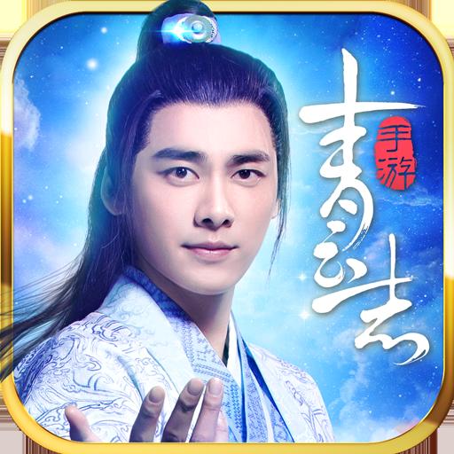 《青云志》手游获中国原创移动游戏十强大奖