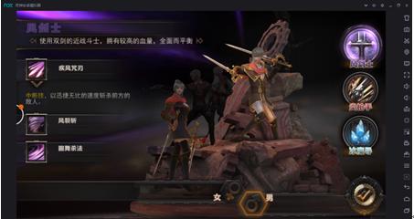 《最终幻想 觉醒》手游安卓模拟器电脑版全攻略-474