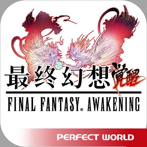 《最终幻想 觉醒》 正版手游获好评