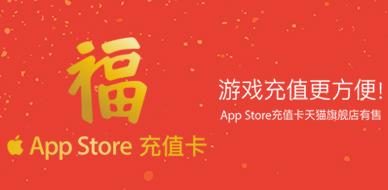 App Store 充值卡 让游戏充值更方便