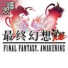 FF15冰神降临《最终幻想 觉醒》新资料片上线
