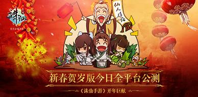 《诛仙手游》开年献礼 全平台公测热血同行