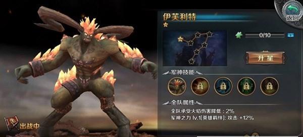 《最终幻想 觉醒》军神属性及详情攻略指南-287