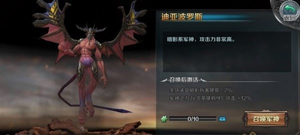 《最终幻想 觉醒》军神属性及详情攻略指南-224