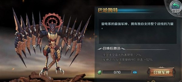 《最终幻想 觉醒》军神属性及详情攻略指南-283
