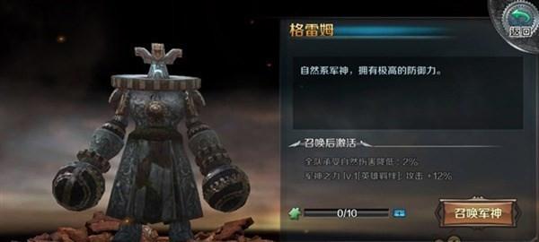 《最终幻想 觉醒》军神属性及详情攻略指南-891
