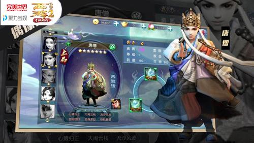 可以玩的周星驰电影《西游伏妖篇》手游今日iOS公测-3.jpg