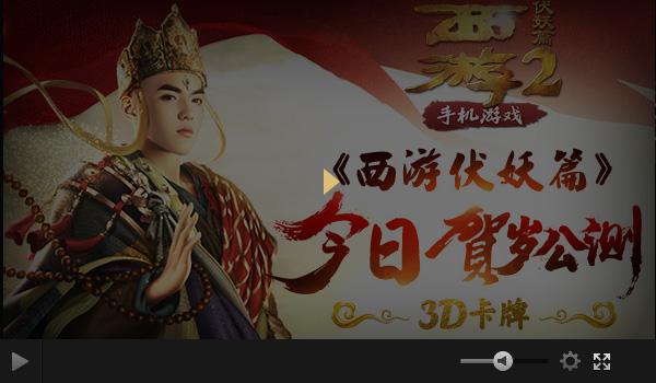 可以玩的周星驰电影《西游伏妖篇》手游今日iOS公测-600.jpg