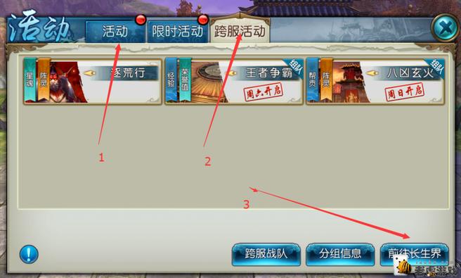 《诛仙手游》最新隐藏任务:真爱无价攻略-1.png