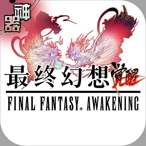 《最终幻想 觉醒》零魂之声8月17日上线
