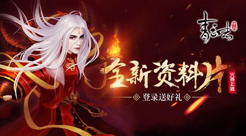 《青云志》半年庆典火热进行中 四大活动引爆狂欢-图1.jpg