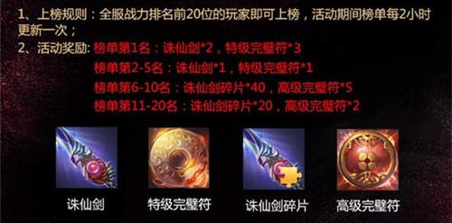 《青云志》半年庆典火热进行中 四大活动引爆狂欢-图2.jpg