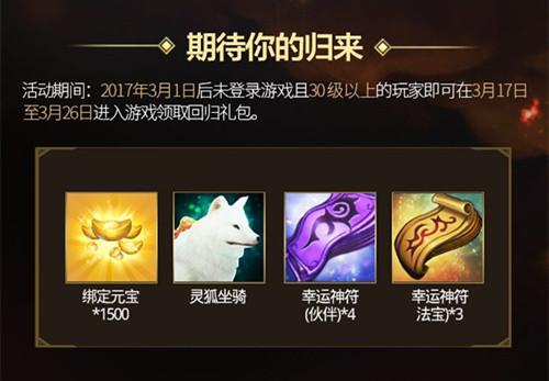 《青云志》半年庆典火热进行中 四大活动引爆狂欢-图3.jpg