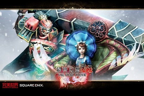 跨服约战 《最终幻想 觉醒》新资料片今日来袭-图3.jpg
