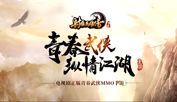 青春武侠MMO《射雕英雄传手游》明日开测-01.jpg