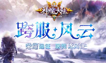 《神魔大陆》跨服风云 荣耀远征 屠戮冰风谷