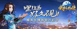 《武林外传官方手游》精英先锋体验开启