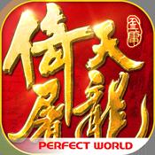 倚天屠龙记(金庸正版)- 决战星云城