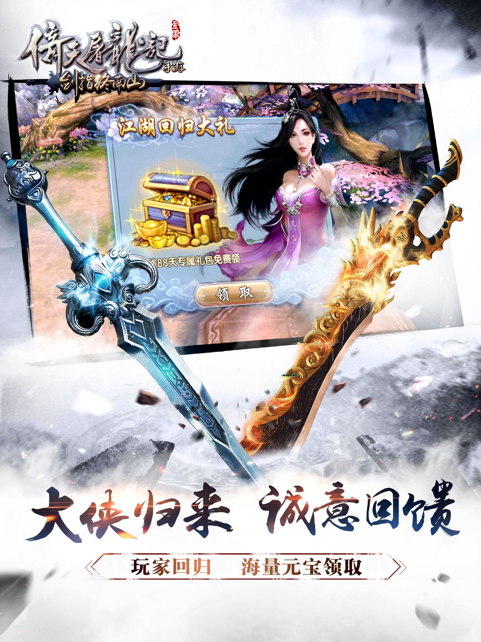 倚天屠龙记(金庸正版)- 决战星云城精品截图