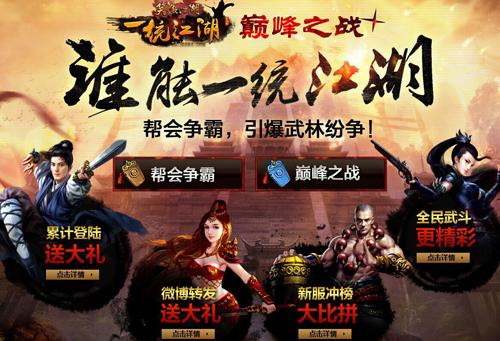 巅峰对决热血帮战 《笑傲江湖3D》资料片今日开启-图1.jpg