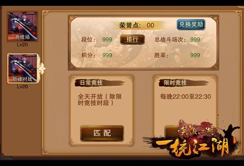 巅峰对决热血帮战 《笑傲江湖3D》资料片今日开启-图6.jpg