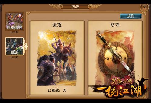 巅峰对决热血帮战 《笑傲江湖3D》资料片今日开启-图8.jpg