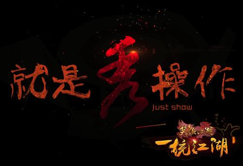 《笑傲江湖3D》资料片iOS上线 教主驾临一统江湖-图1.jpg