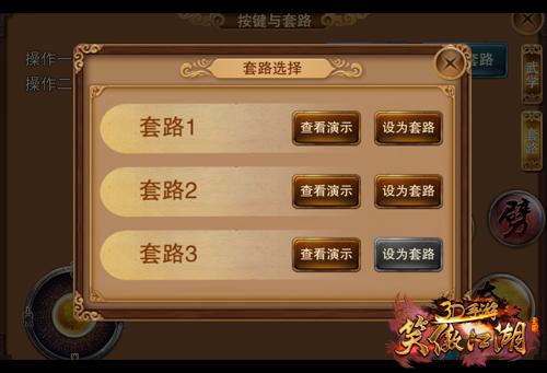 《笑傲江湖3D》资料片iOS上线 教主驾临一统江湖-图5.jpg