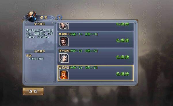 《倚天屠龙记》侠客系统详解-风云志.jpg
